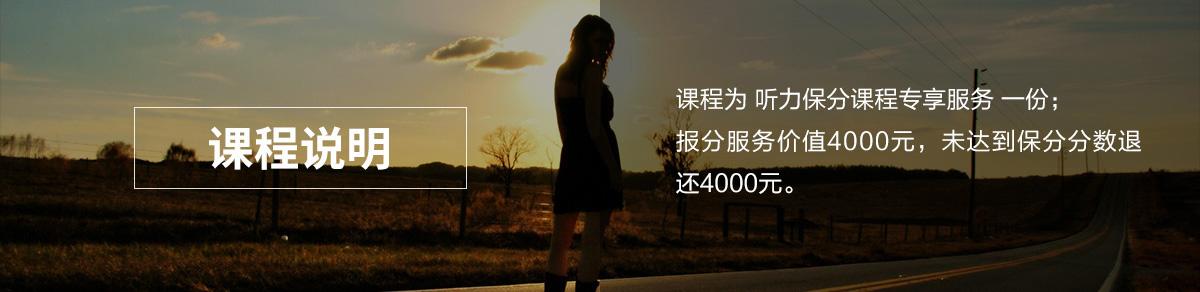 托福听力27保分班_03.jpg