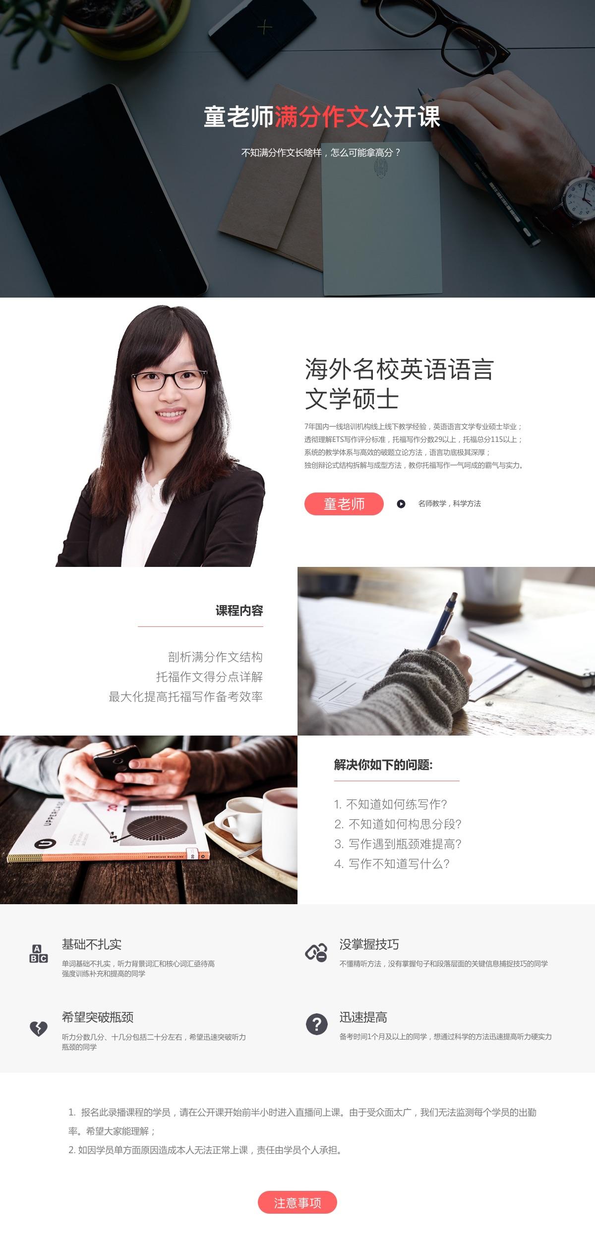 PC-满分作文公开课.jpg