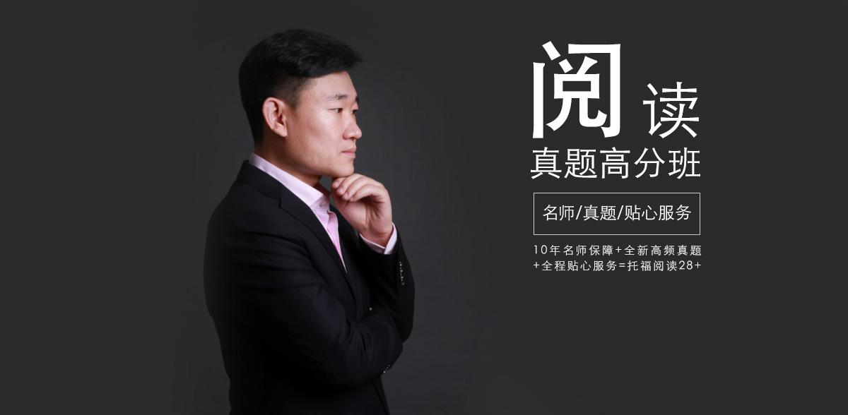 白杨阅读真题高分班_01.jpg