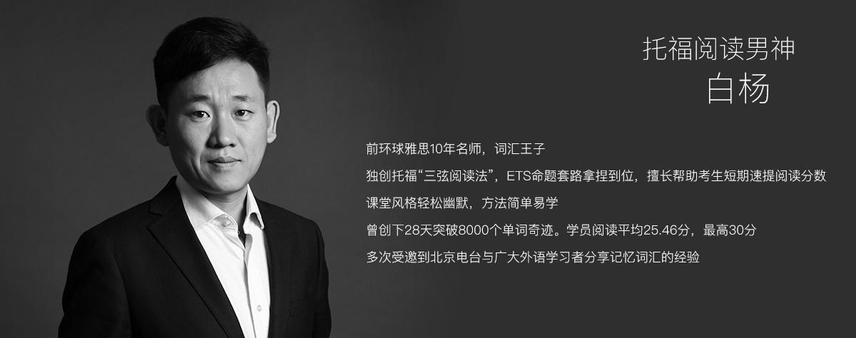 白杨阅读真题高分班_04.jpg