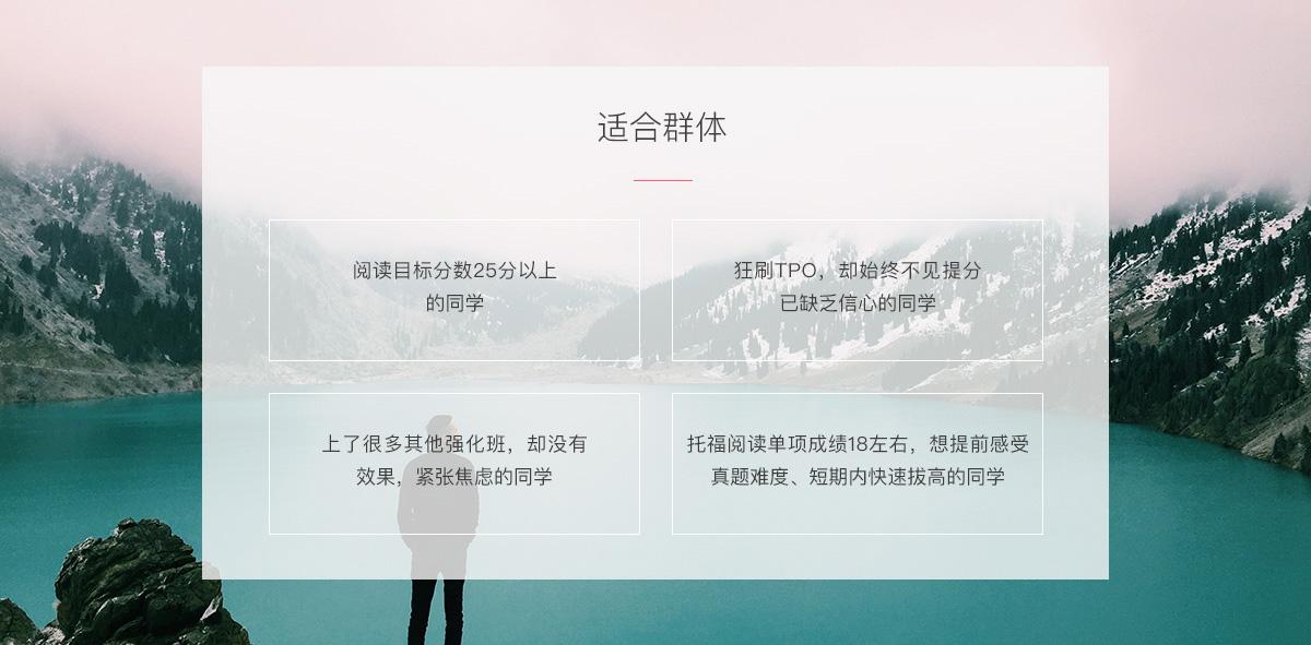 白杨阅读真题高分班_07.jpg