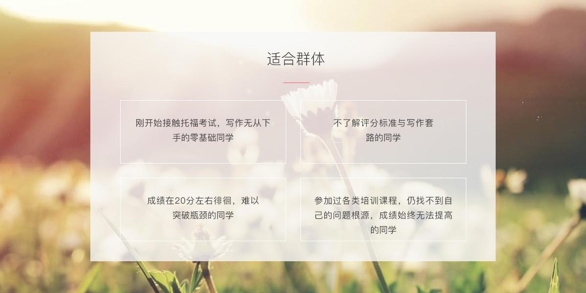 托福写作真题高分班_07.jpg