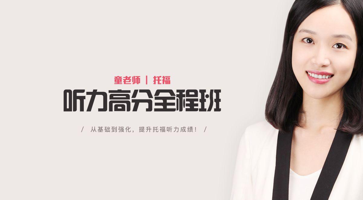 托福精听全程班_01.jpg