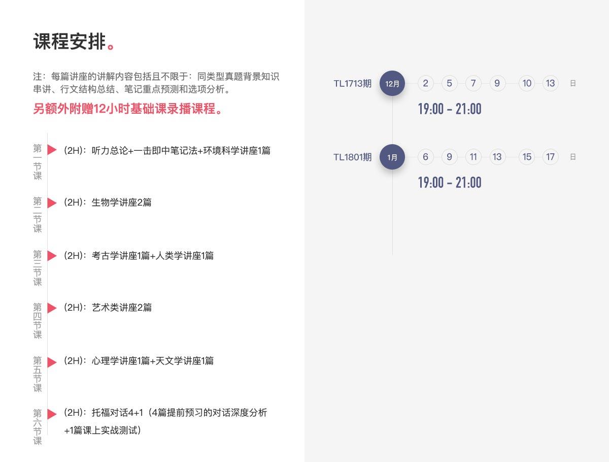 4精听-课程安排.jpg