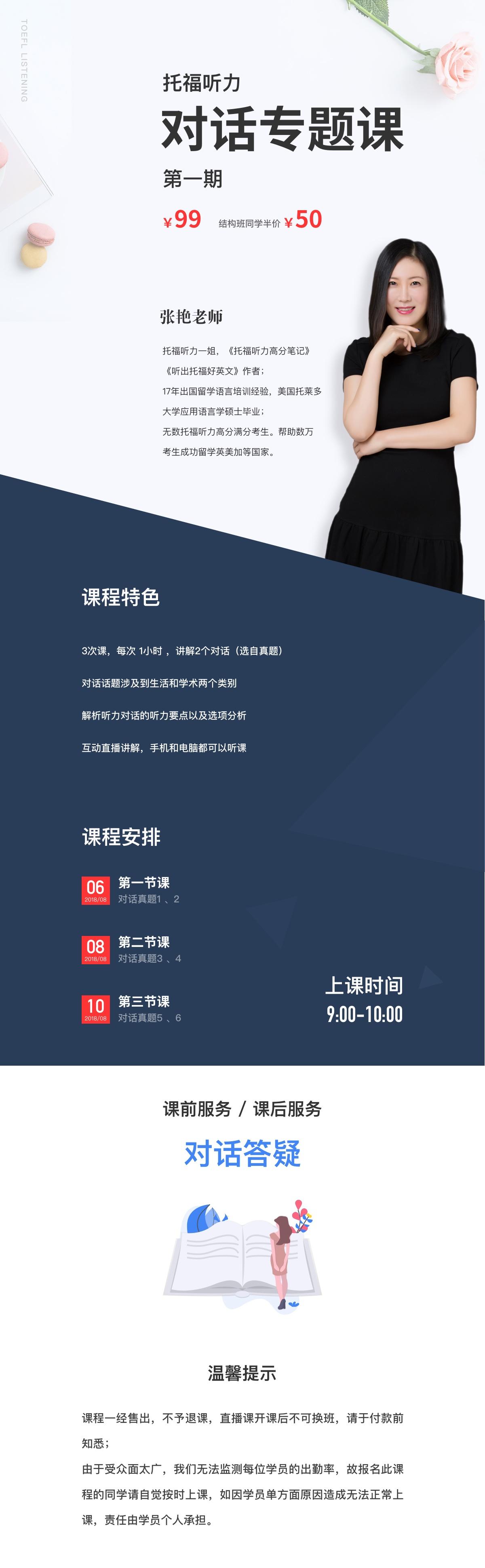 张艳老师托福听力对话专题课第一期.jpg